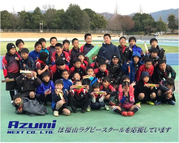 福山ラグビースクール